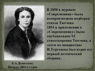 В 1850 в журнале «Современник» была воспроизведена подборка стихов Тютчева 18