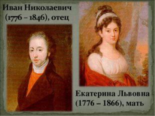 Екатерина Львовна (1776 – 1866), мать
