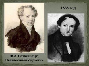 1838 год