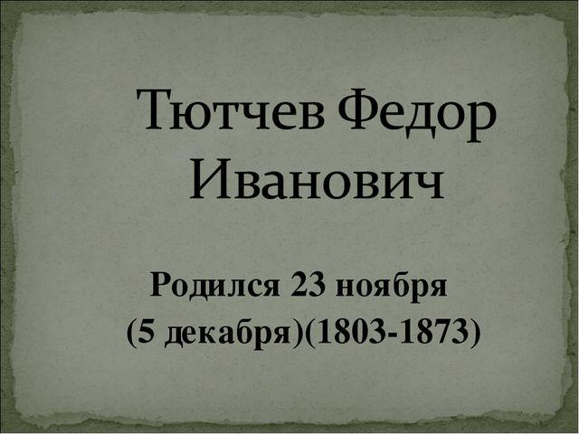 Родился 23 ноября (5 декабря)(1803-1873)