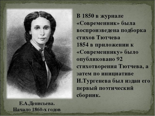 В 1850 в журнале «Современник» была воспроизведена подборка стихов Тютчева 18...