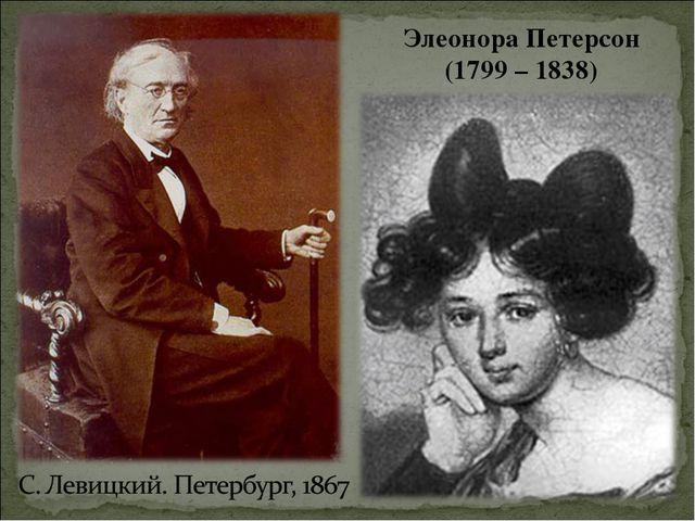 Элеонора Петерсон (1799 – 1838)