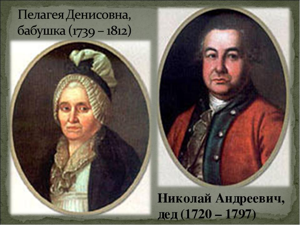 Николай Андреевич, дед (1720 – 1797)