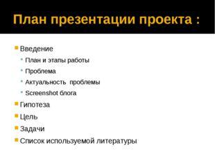 План презентации проекта : Введение План и этапы работы Проблема Актуальность