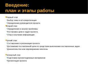 Введение: план и этапы работы Первый этап Выбор темы и её конкретизация Опред
