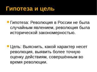 Гипотеза и цель Гипотеза: Революция в России не была случайным явлением, рево