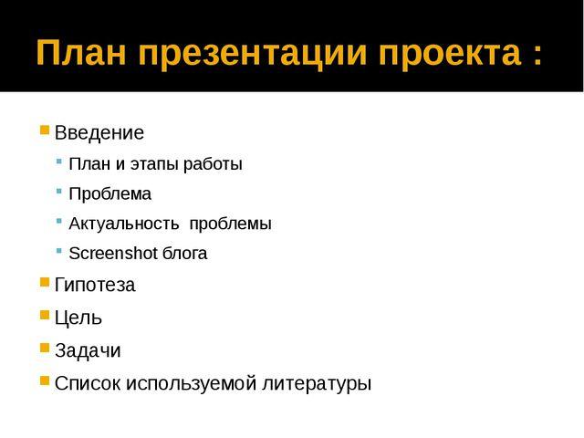 План презентации проекта : Введение План и этапы работы Проблема Актуальность...