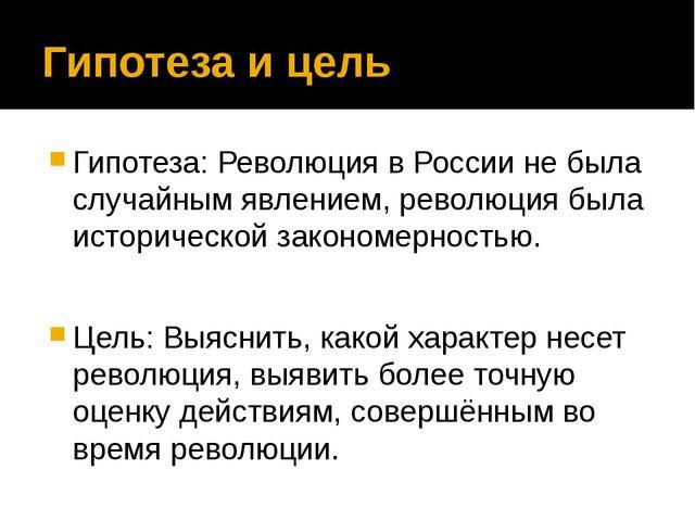 Гипотеза и цель Гипотеза: Революция в России не была случайным явлением, рево...