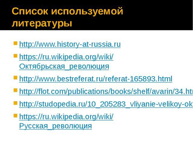 Список используемой литературы http://www.history-at-russia.ru https://ru.wik...
