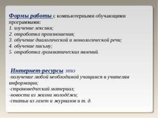 Формы работы с компьютерными обучающими программами: 1. изучение лексики; 2.