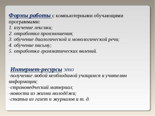Формы работы с компьютерными обучающими программами: 1. изучение лексики; 2....