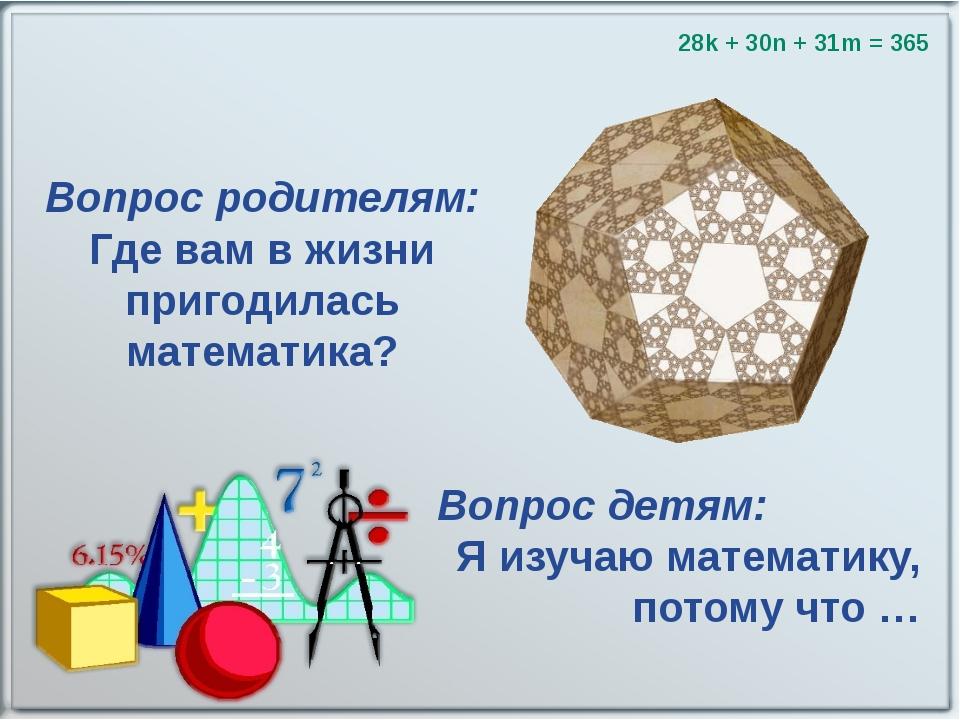 28k + 30n + 31m = 365 Вопрос родителям: Где вам в жизни пригодилась математи...