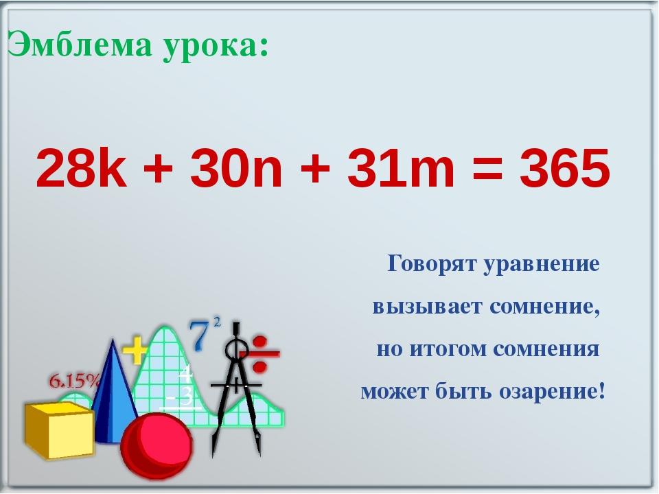 Эмблема урока: Говорят уравнение вызывает сомнение, но итогом сомнения может...