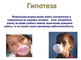 Жевательная резинка может влиять положительно и отрицательно на здоровье чело