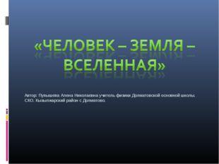 Автор: Пупышева Алена Николаевна учитель физики Долматовской основной школы.