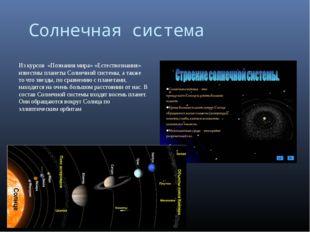 Солнечная система Из курсов «Познания мира» «Естествознания» известны планет