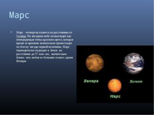 Марс Марс - четвертая планета по расстоянию от Солнца. На звездном небе он вы
