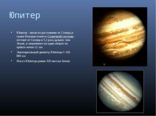 Юпитер Юпитер - пятая по расстоянию от Солнца и самая большая планета Солнечн