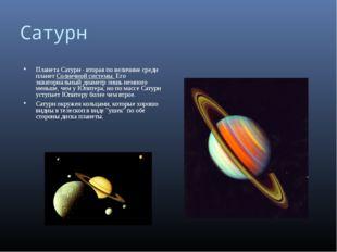 Сатурн Планета Сатурн - вторая по величине среди планет Солнечной системы. Ег