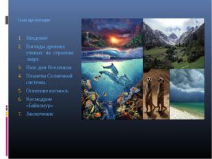План презентации Введение Взгляды древних ученых на строение мира Наш дом Все