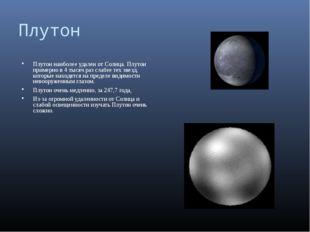 Плутон Плутон наиболее удален от Солнца. Плутон примерно в 4 тысяч раз слабее