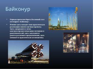 Байконур Первым причалом берега Вселенной стал космодром «Байконур». Именно з