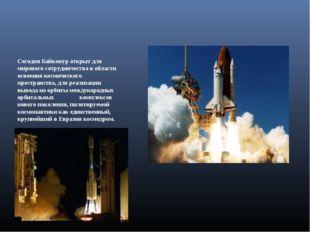 Сегодня Байконур открыт для мирового сотрудничества в области освоения космич