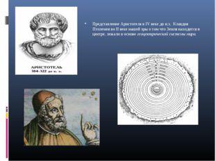 Представление Аристотеля в IV веке до н.э, Клавдия Птолемея во II веке нашей