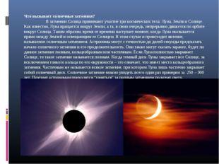 Что вызывает солнечные затмения? В затмении Солнца принимают участие три кос