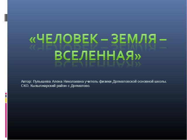 Автор: Пупышева Алена Николаевна учитель физики Долматовской основной школы....