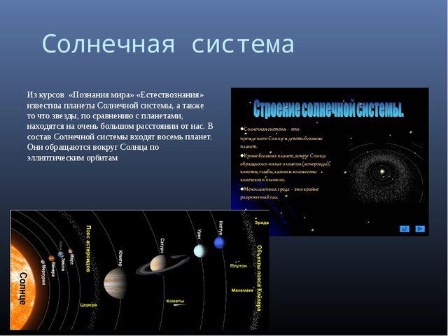 Солнечная система Из курсов «Познания мира» «Естествознания» известны планет...