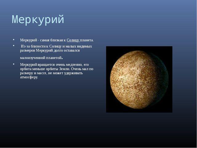 Меркурий Меркурий - самая близкая к Солнцу планета. Из-за близости к Солнцу и...