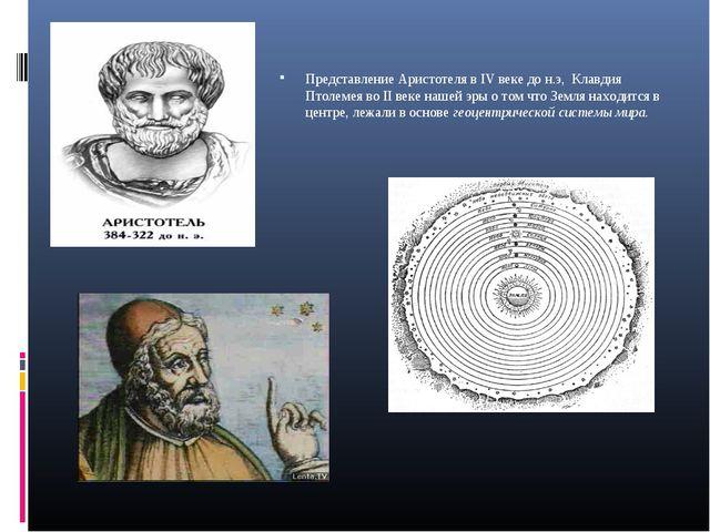 Представление Аристотеля в IV веке до н.э, Клавдия Птолемея во II веке нашей...