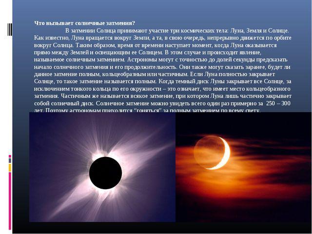 Что вызывает солнечные затмения? В затмении Солнца принимают участие три кос...