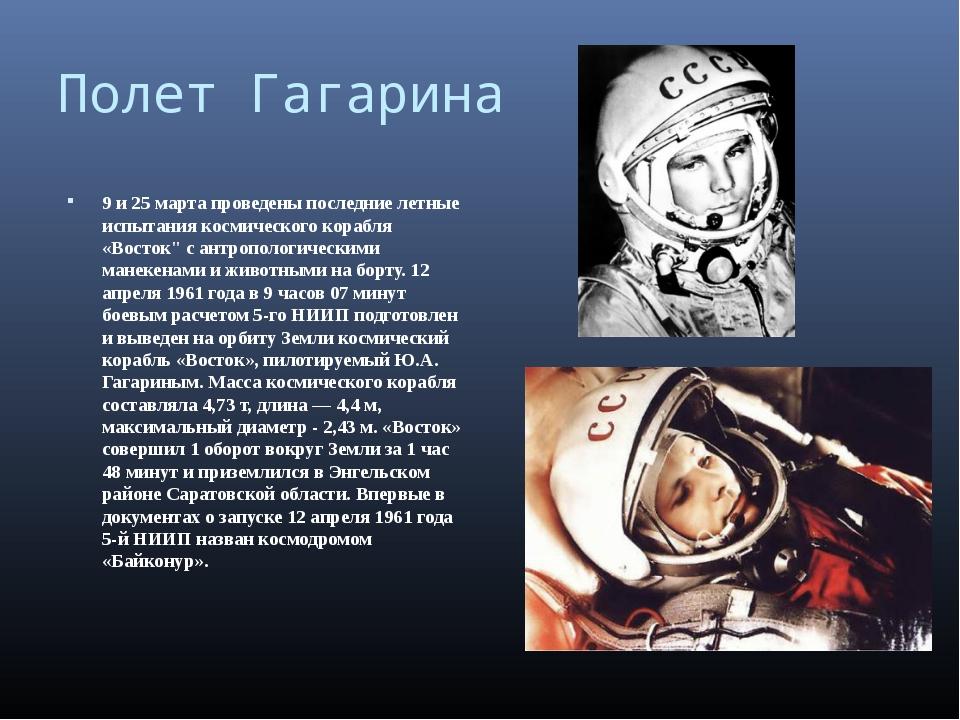 Полет Гагарина 9 и 25 марта проведены последние летные испытания космического...
