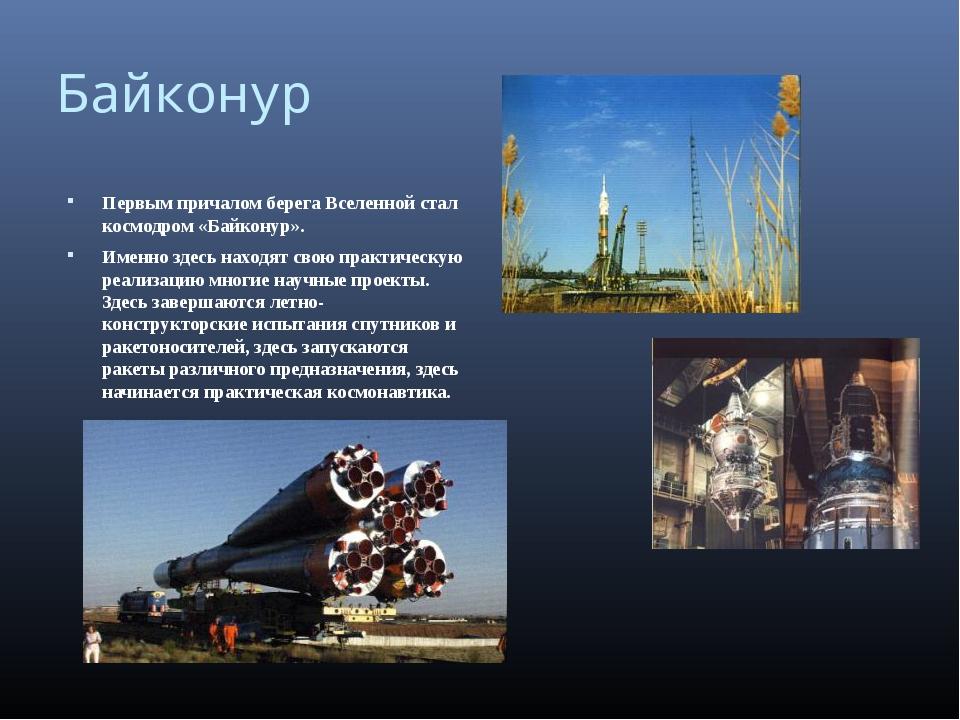 Байконур Первым причалом берега Вселенной стал космодром «Байконур». Именно з...