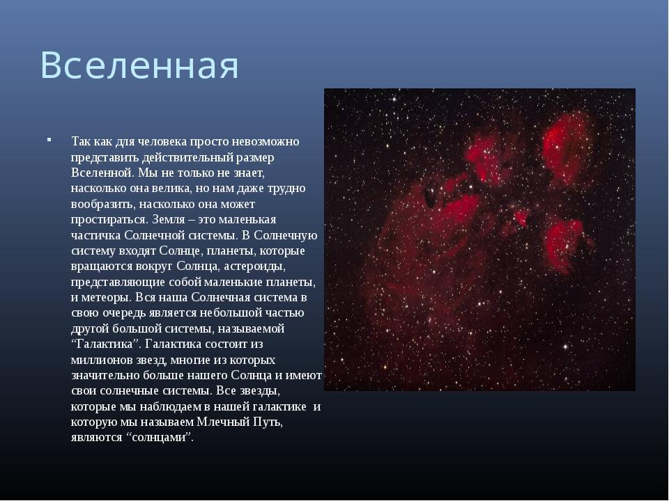 Вселенная Так как для человека просто невозможно представить действительный р...