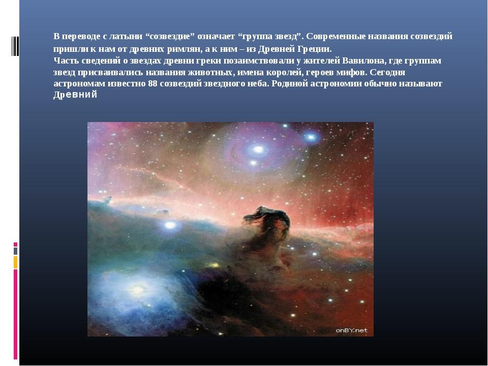 """В переводе с латыни """"созвездие"""" означает """"группа звезд"""". Современные названия..."""