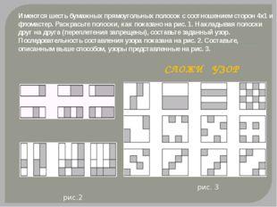Имеются шесть бумажных прямоугольных полосок с соотношением сторон 4x1 и флом