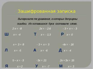 Зашифрованная записка Вычеркните те уравнения, в которых допущены ошибки. Из