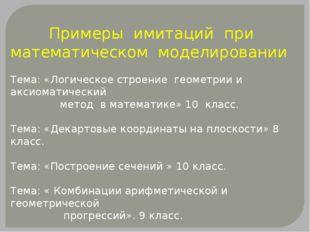 Примеры имитаций при математическом моделировании Тема: «Логическое строение