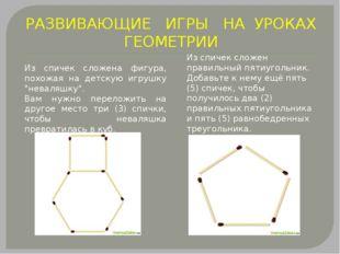 РАЗВИВАЮЩИЕ ИГРЫ НА УРОКАХ ГЕОМЕТРИИ Из спичек сложен правильный пятиугольник