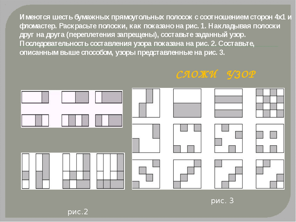 Имеются шесть бумажных прямоугольных полосок с соотношением сторон 4x1 и флом...