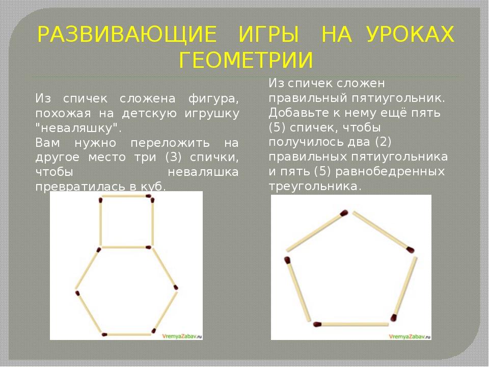 РАЗВИВАЮЩИЕ ИГРЫ НА УРОКАХ ГЕОМЕТРИИ Из спичек сложен правильный пятиугольник...