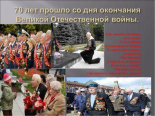 Поклонимся великим тем годам, Тем славным командирам и бойцам, И маршалам стр