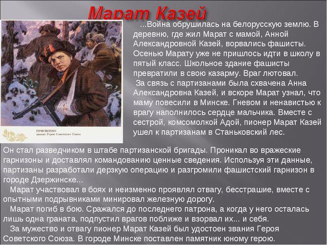 ...Война обрушилась на белорусскую землю. В деревню, где жил Марат с мамой,...