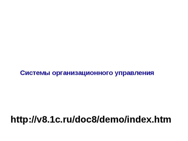 Системы организационного управления http://v8.1c.ru/doc8/demo/index.htm