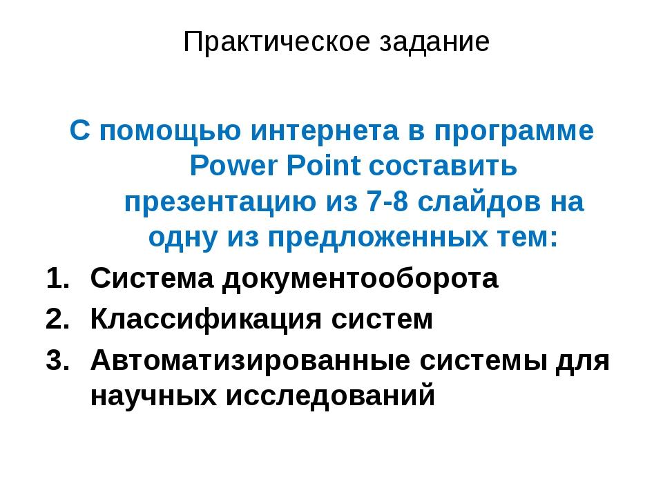 Практическое задание С помощью интернета в программе Power Point составить пр...