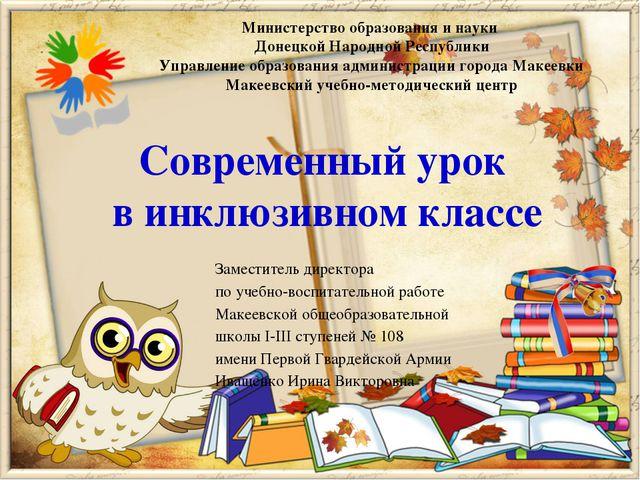 Современный урок в инклюзивном классе Министерство образования и науки Донецк...