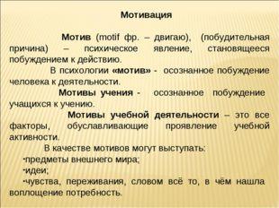 Мотивация Мотив (motif фр. – двигаю), (побудительная причина) – психическое я